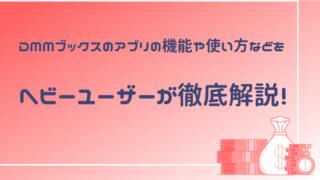 DMMブックス DMMブックス+ アプリ