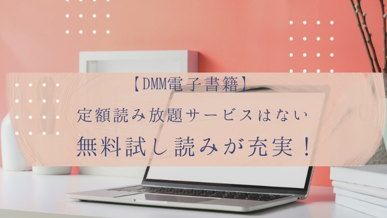 DMM電子書籍 読み放題 試し読み