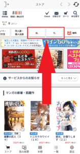 BOOK☆WALKER セーフサーチ