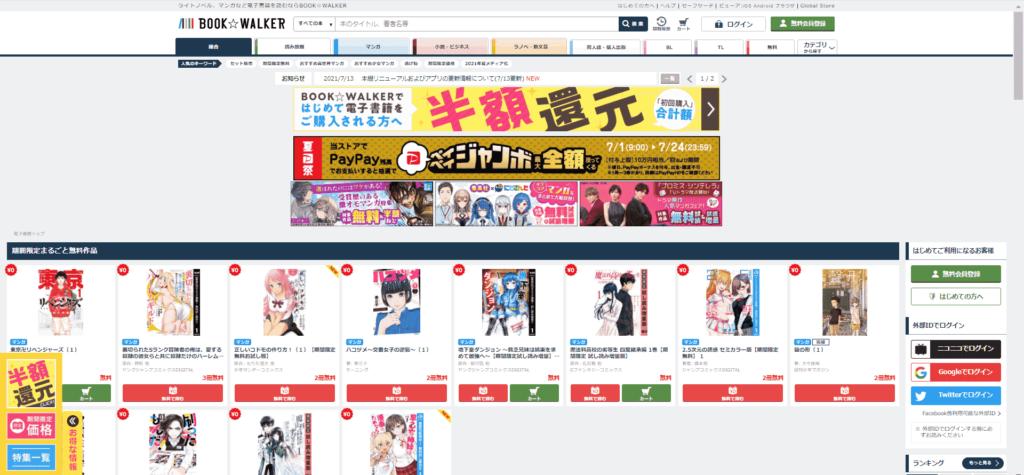 BOOK☆WALKER TOPページ