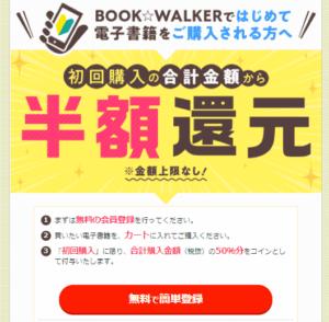 BOOK☆WALKER 初回半額還元