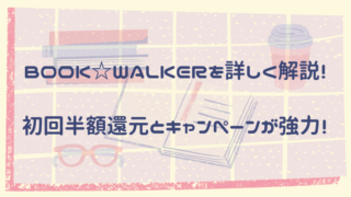 BOOK☆WALKER まとめ