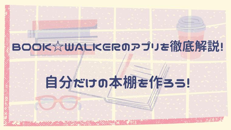 BOOK☆WALKER アプリ