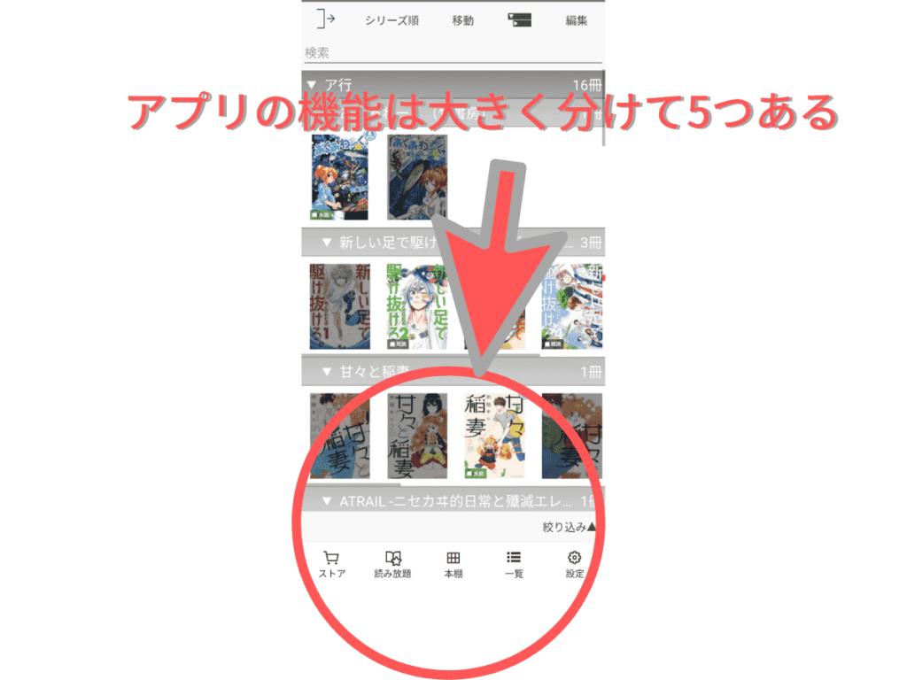 BOOKWALKER アプリ 機能