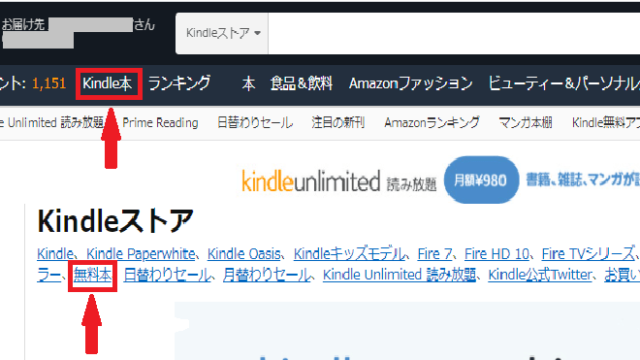 Kindle 無料本 タグ