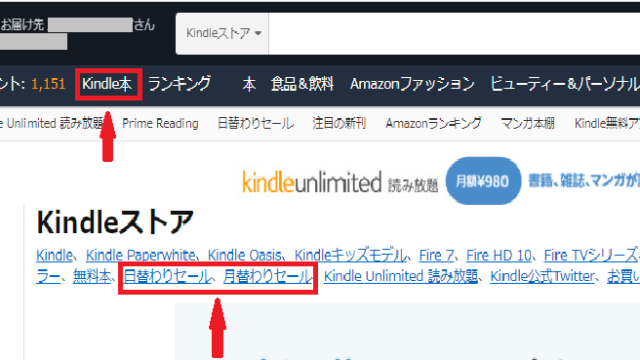 Kindle 日替わり 月替わり