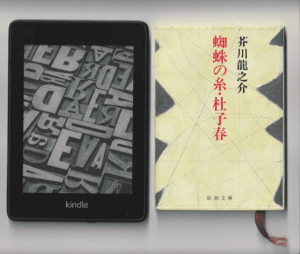 Kindle Paperwhite 文庫本 比較