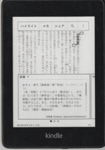 Kindle機能 ハイライト メモ 辞書